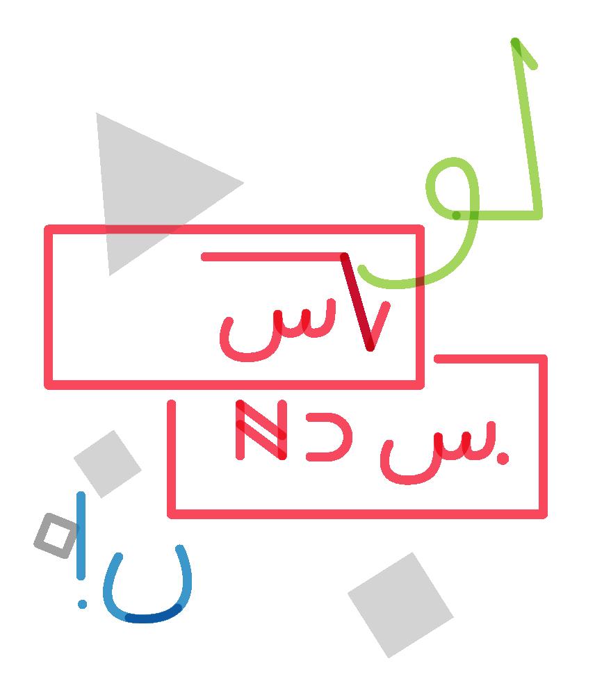 equations in arabic illustration